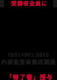 受講者全員に ISO14001:2015内部監査員養成講座 「修了書」授与