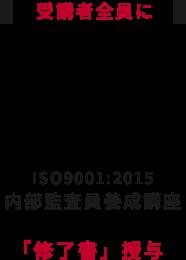受講者全員に ISO9001:2015内部監査員養成講座 「修了書」授与